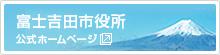 富士吉田市役所公式ホームページ